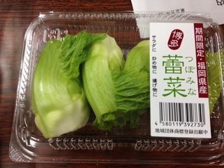 つぼみ菜.JPG