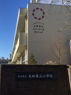 なめがたファーマズヴィレッジ.JPG