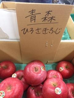 ひろさきふじ.JPG