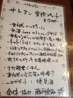 サトケンさんメニュー.JPG
