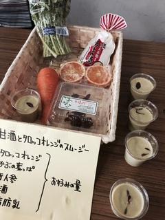 スムージー.JPG