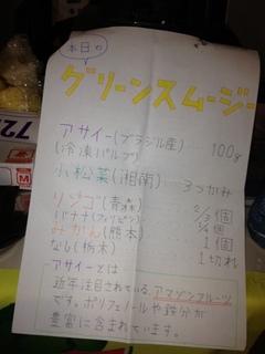 スムージー レシピ.JPG