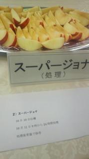 スーパージョナ試食.jpg