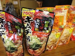 ダイショウ鍋スープ.JPG
