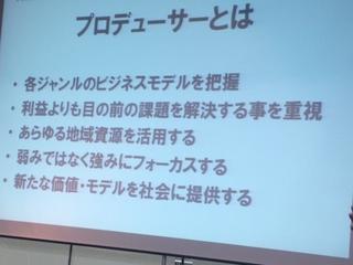 プロデューサー.JPG