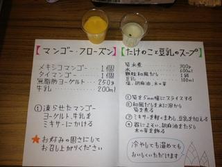 マンゴフローズン、たけのこ豆乳スープ.JPG