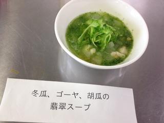 冬瓜スープ.jpeg