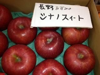 安曇野シナノスイート.JPG