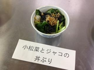 小松菜どんぶり.jpeg