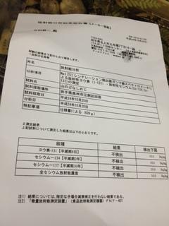 山のぶなしめじ パンフ2.JPG
