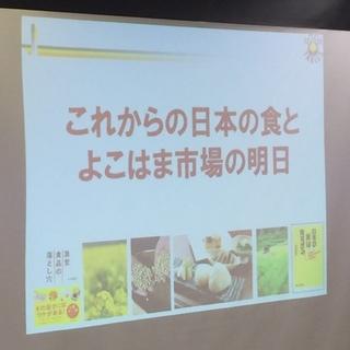 市場これからの日本の食とよこはま.JPG