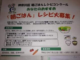 朝ごはんレシピ.JPG