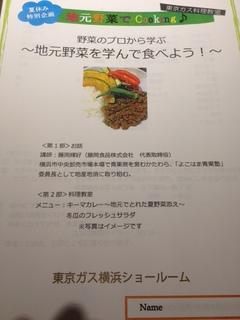 東京ガス イベント.jpeg