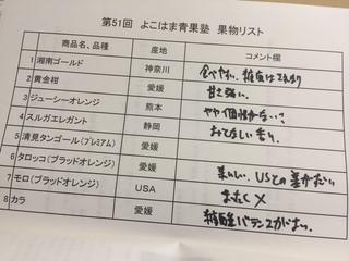 果物コメント.JPG
