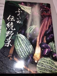 福井の伝統野菜 表紙.JPG