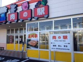 肉の駅.JPG