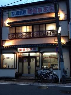 華香亭本店.JPG