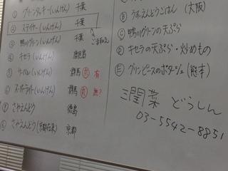 試食リスト.JPG
