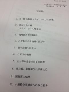 講演内容.JPG
