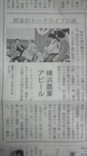 11月10日農業新聞.jpg